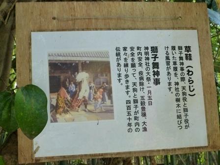 神明神社15