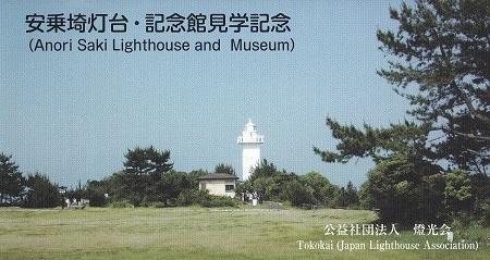 安乗埼灯台10