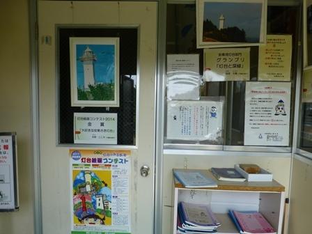 安乗埼灯台20