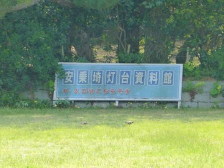 安乗埼灯台43
