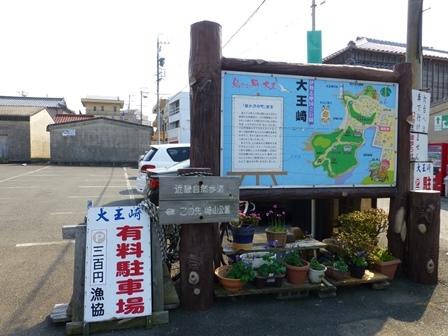大王埼灯台1