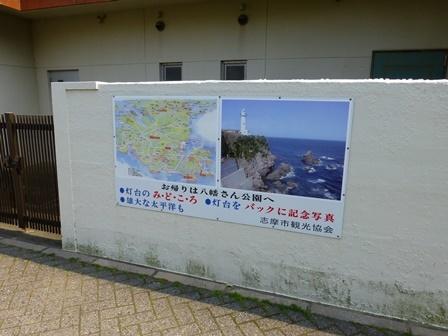 大王埼灯台10