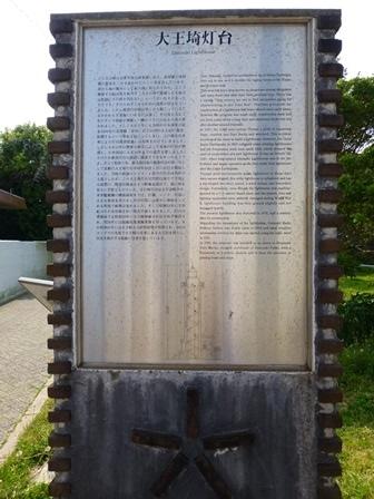 大王埼灯台16