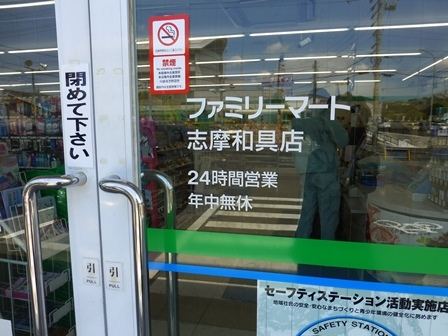 ファミリーマート志摩和具店 (2)
