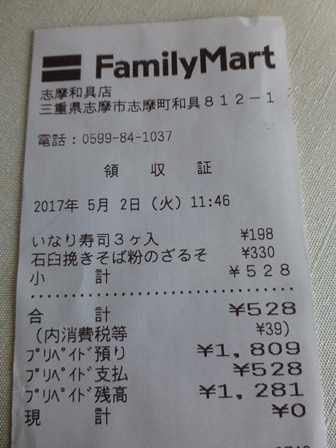 ファミリーマート志摩和具店 (11)