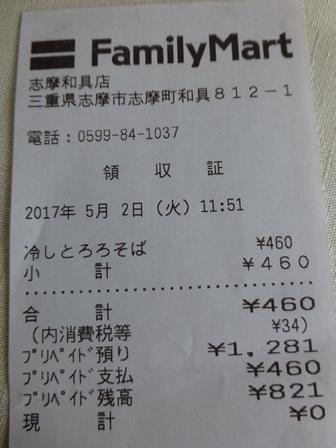 ファミリーマート志摩和具店 (12)