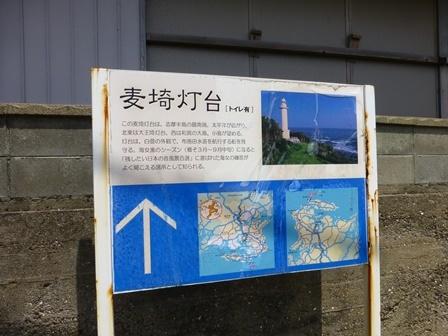 麦埼灯台10