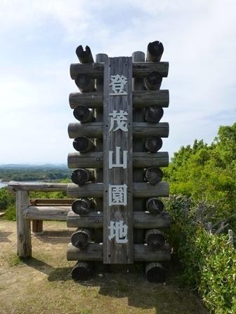 ともやま公園展望台24