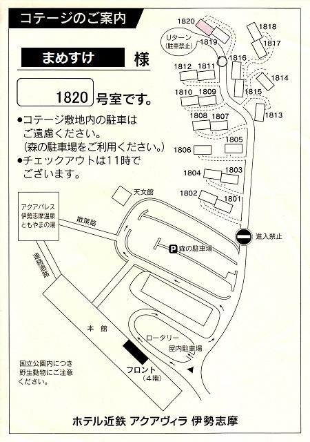 ホテル近鉄アクアヴィラ伊勢志摩2