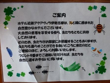 ホテル近鉄アクアヴィラ伊勢志摩41