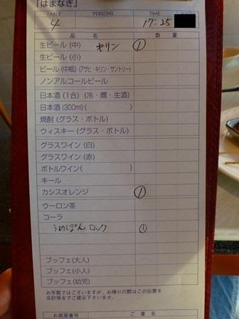 アクアヴィラ伊勢志摩夕食56