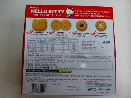 ブルボンキティクッキー缶 3