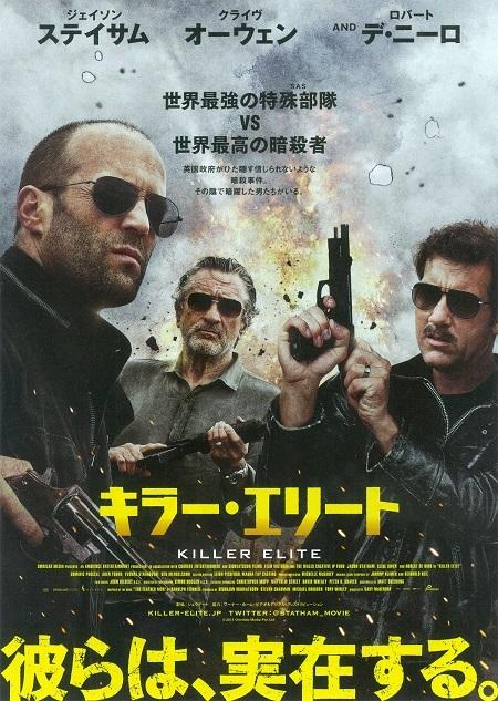 KillerElite1.jpg