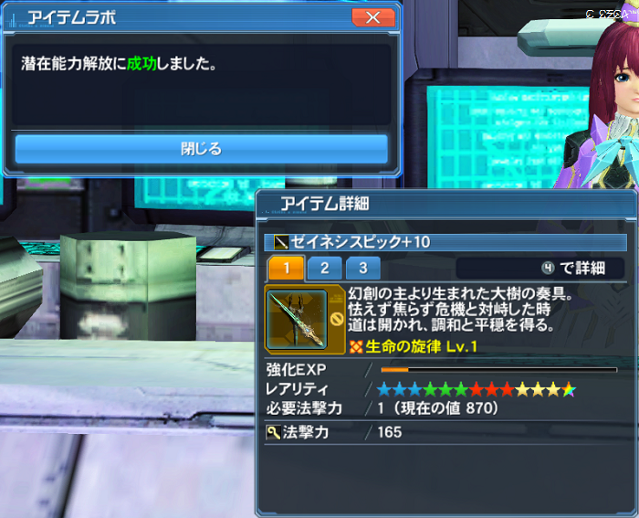 pso20170430_173323_001b.png