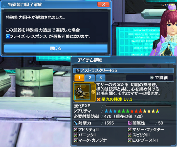 pso20170503_135508_001b.png