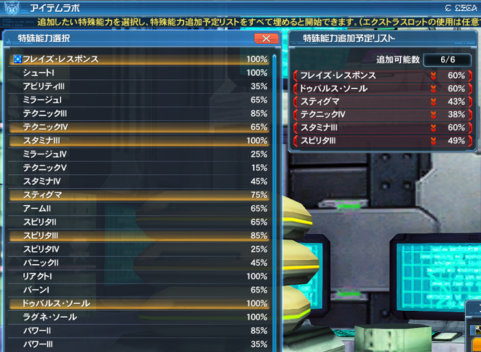 pso20170503_135748_003b.png