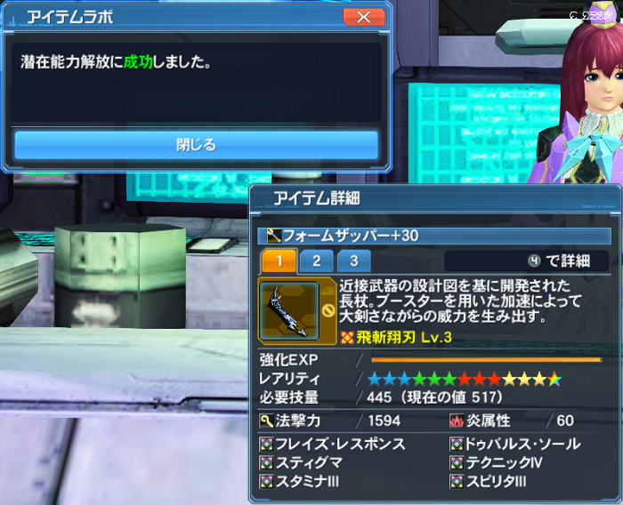 pso20170503_140926_009b.png