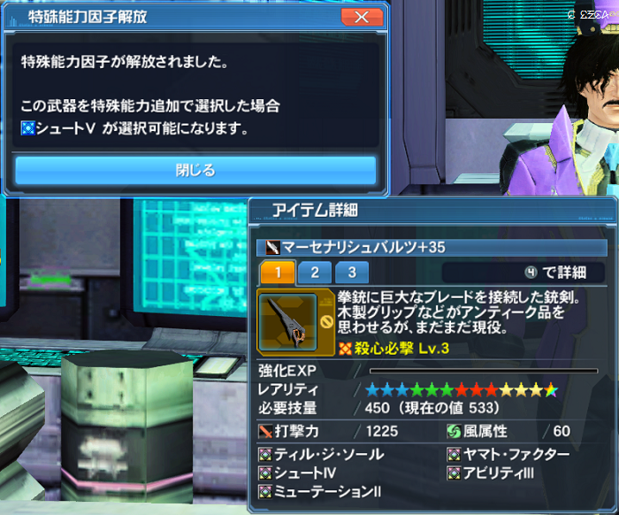 pso20170529_213341_003.png