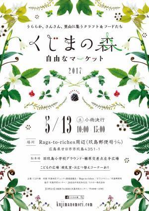 kujima_2017_convert_20170513064131.jpg