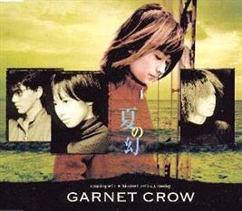 『GARNET CROW』の「夏の幻」とかいう曲