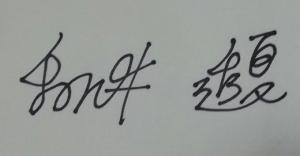 和久井透夏のサイン(旧)