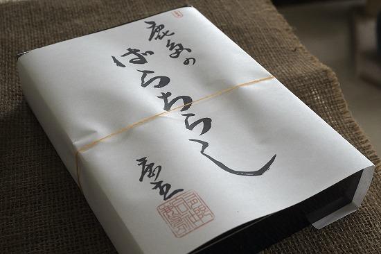 ばら寿司3
