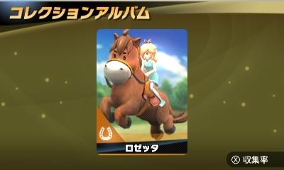 ノーマル乗馬