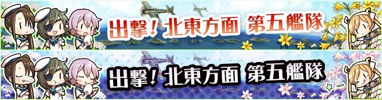バナー_出撃!北東方面第五艦隊