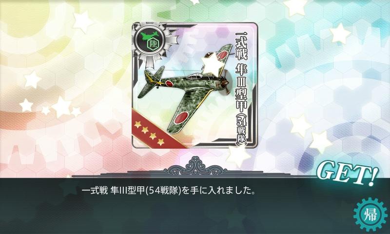 隼Ⅲ甲(54戦隊)