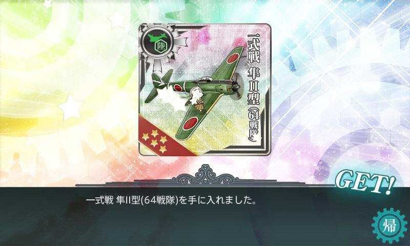 隼Ⅱ型(64戦隊)