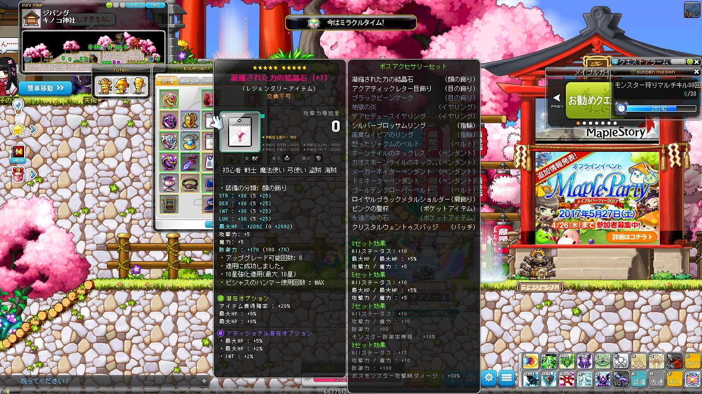 Maple170429_205403.jpg