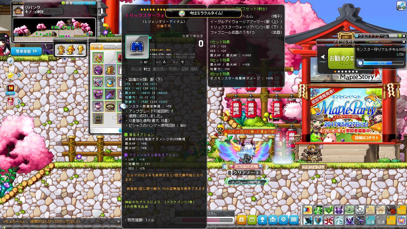 Maple170429_205410.jpg