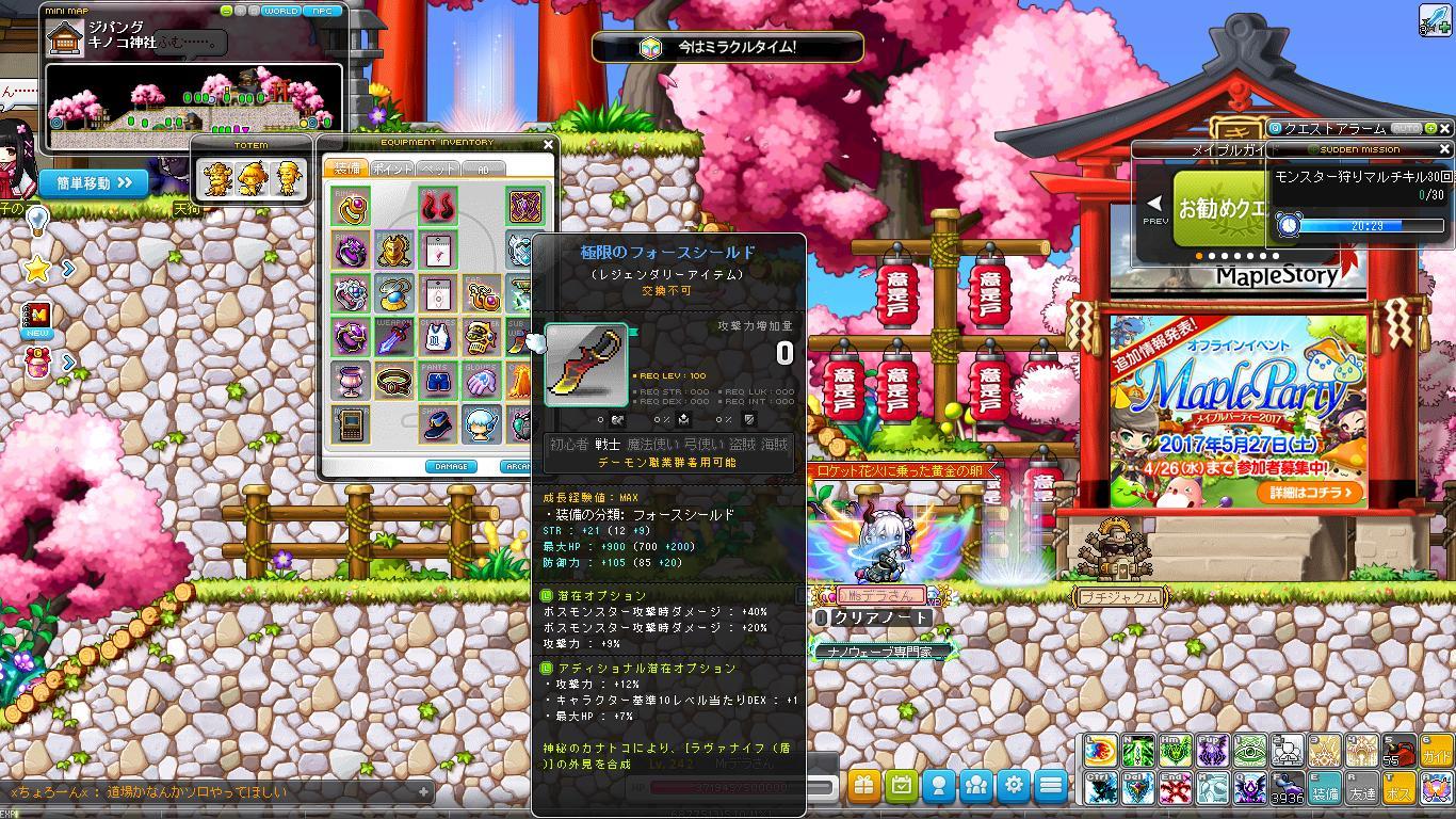 Maple170429_205416.jpg