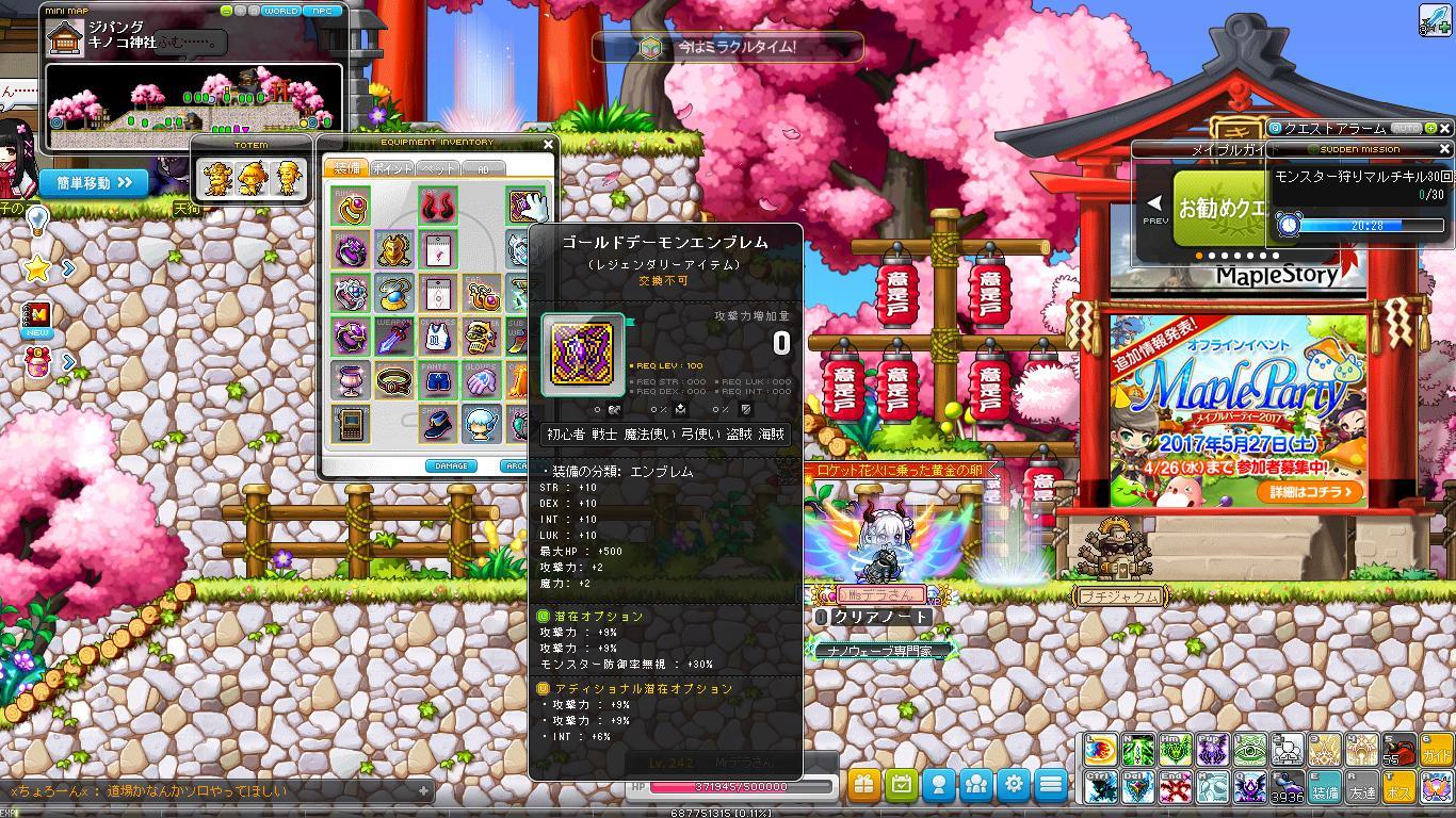 Maple170429_205417.jpg