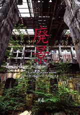 廃墟写真集「廃景 #4」サンプル