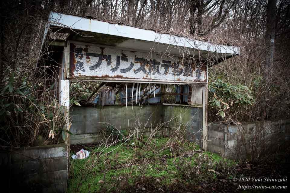 【廃墟】男鹿プリンスホテル_停留所