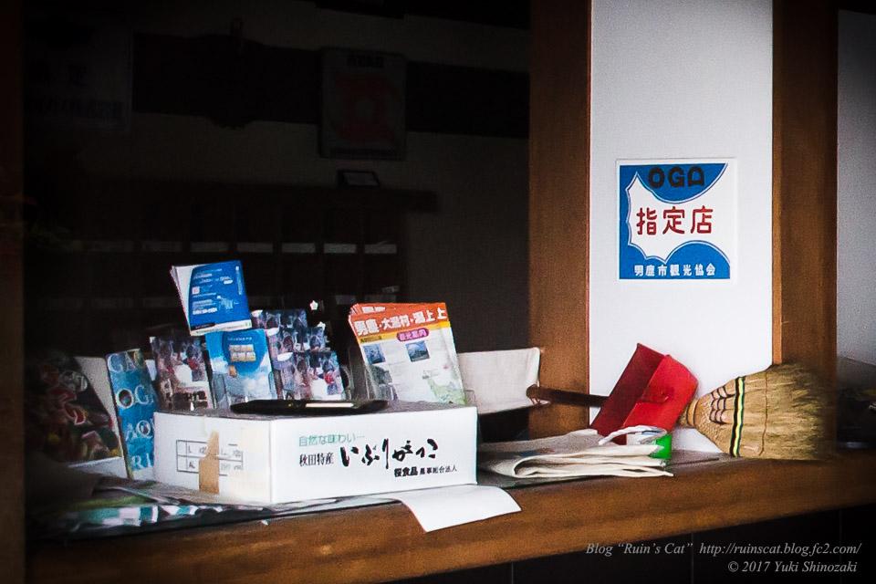 【廃墟】H閣_フロント