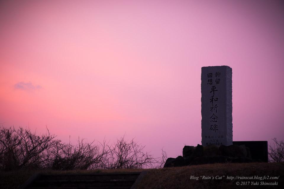 八望台 シベリア抑留回想平和祈念碑