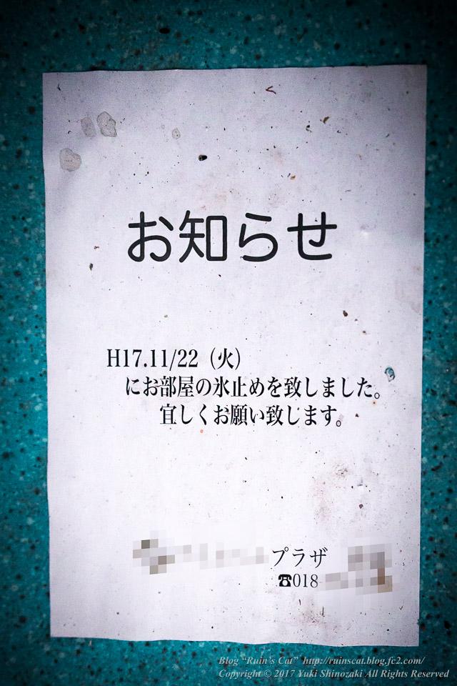 【廃墟】RM男鹿_看板