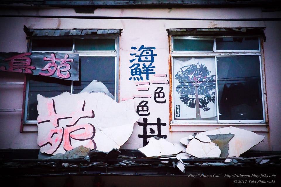 【廃墟】お食事処 桜島・桜島苑_なまはげの可愛い外壁