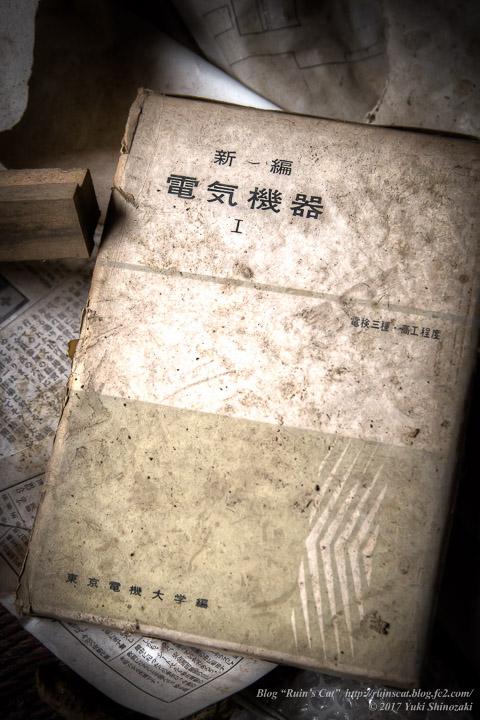 【廃墟】旧藤川邸_「新編 電気機器 I」