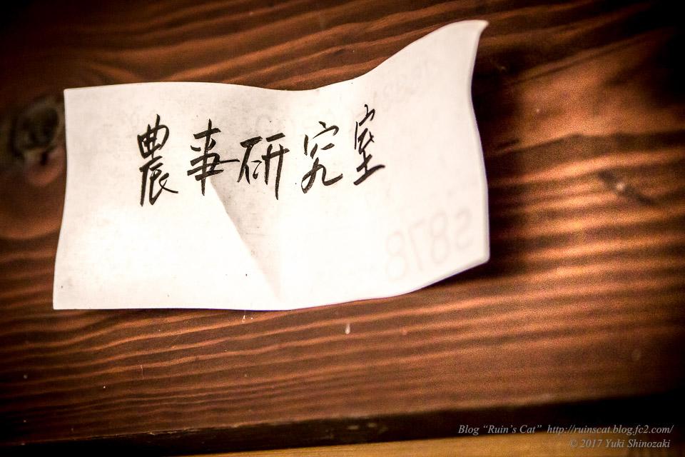 【廃墟】旧藤川邸_鴨居の張り紙