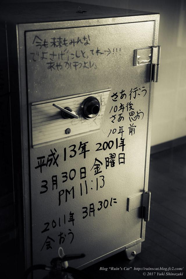 【廃墟】安原小学校 戸石分校_タイムカプセル