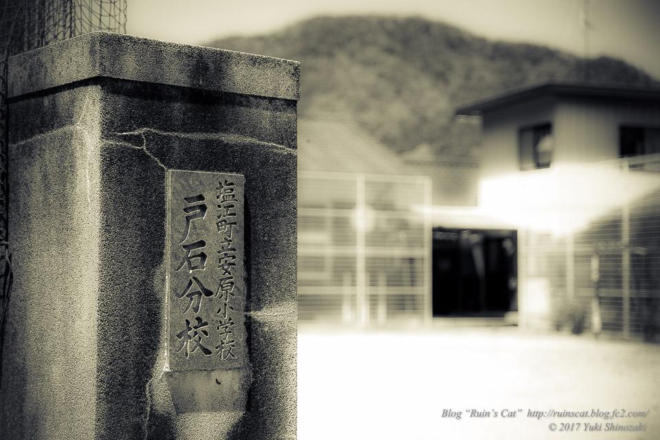 【廃墟】安原小学校 戸石分校_門柱