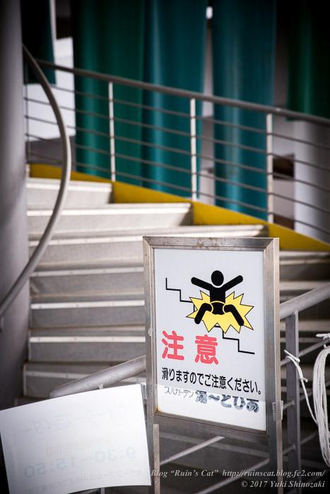【廃墟】スパガーデン 湯~とぴあ(スパリゾート大鰐)_ウォータースライダー螺旋階段