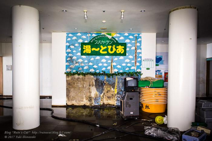 【廃墟】スパガーデン 湯~とぴあ(スパリゾート大鰐)_その6アイキャッチ