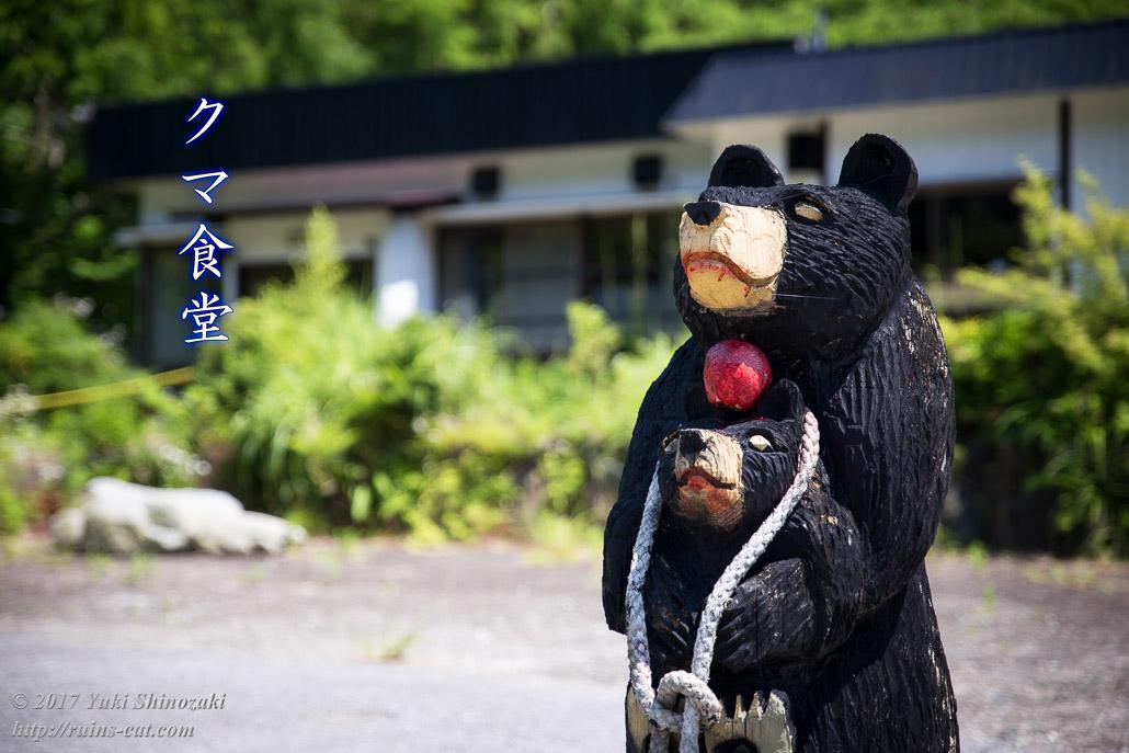 【廃墟】クマ食堂_木彫りの熊
