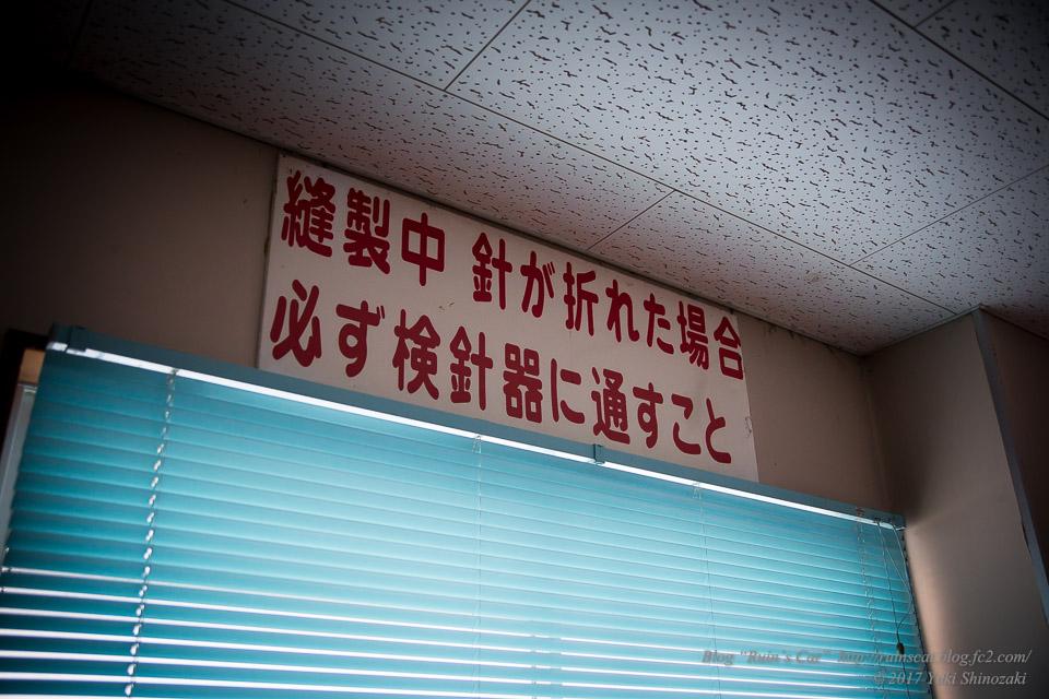 【廃墟】指宿ソーイング_検針器