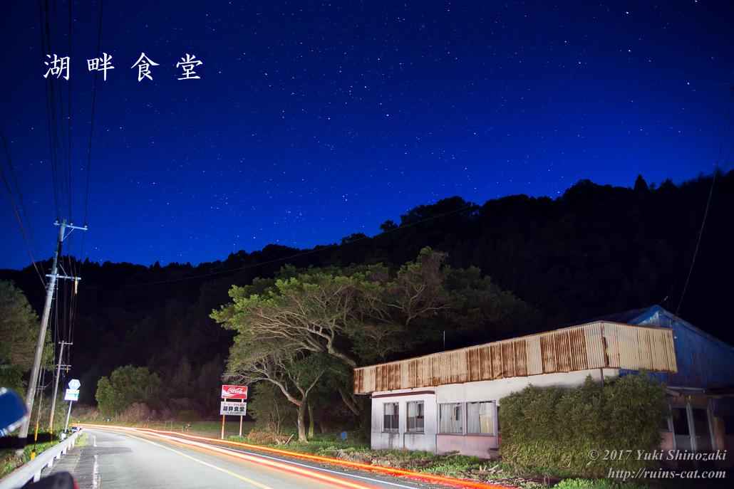 【廃墟】湖畔食堂_「星に願いを」