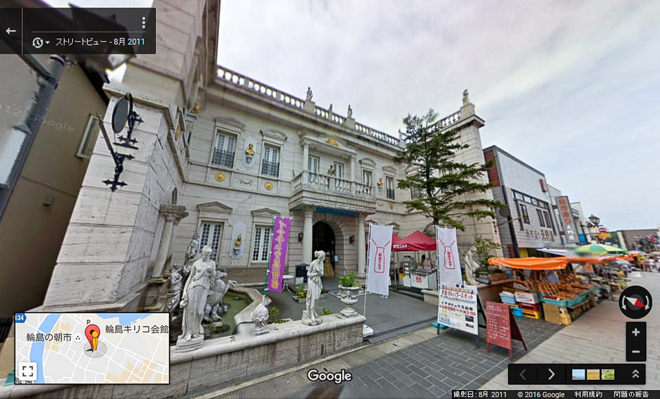 イナチュウ美術館(漆喫茶ルネッサンス)__現役時GoogleStreetView01